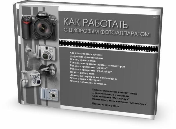 """Видеоурок """"Как работать с цифровым фотоаппаратом"""" (2010)."""